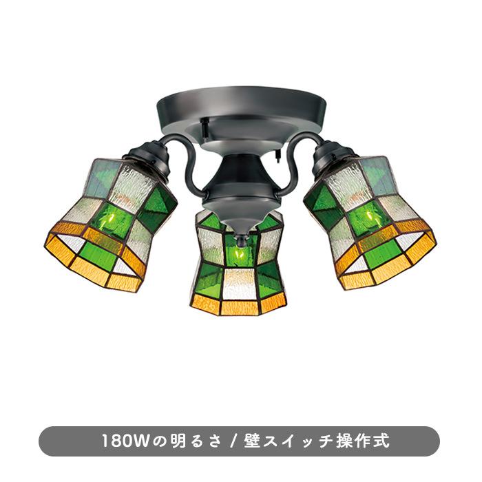 おしゃれなステンドグラス 3灯シーリング GN 全2色