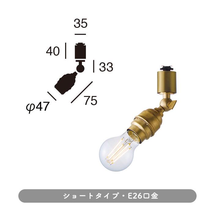 おしゃれなBs スポットライト (L)・ダクトレール用・E26口金 | 全2サイズ