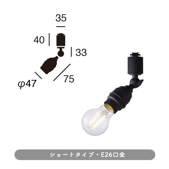 おしゃれなスポットライト (L)・ダクトレール用・E26口金・ビンテージブラック | 全2サイズ
