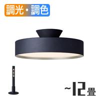 G5000・ブラック LEDシーリングライト | 〜12畳