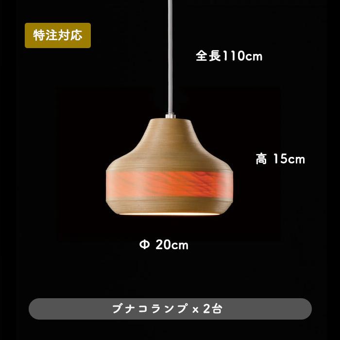 BUNACO テーブルライト BL-P643