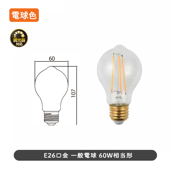 LEDランプ・A形 60W相当 | E26