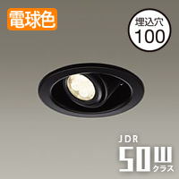 DAIKO LEDダウンライト DDL-3966YBG ユニバーサルタイプ