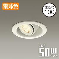 DAIKO LEDダウンライト DDL-3966YWE ユニバーサルタイプ