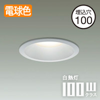 調光可能LED内蔵型ダウンライト DAIKO DDL-5004YSG