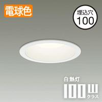 調光対応 LEDダウンライト Φ100 電球色 100W相当 白色