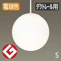 パナソニック LGB15121WK LEDダクト用ペンダントライト モディファイ 深澤直人