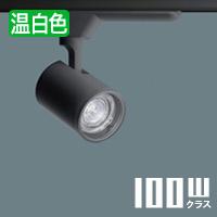 panasonic スポットライト NTS01002BLE1