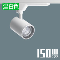 LEDスポットライトNTS01502WLE1 パナソニック