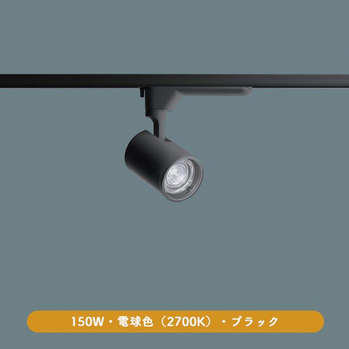 panasonic スポットライト NTS01504BLE1
