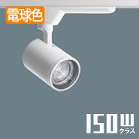 パナソニック LEDスポットライト NTS01504WLE1