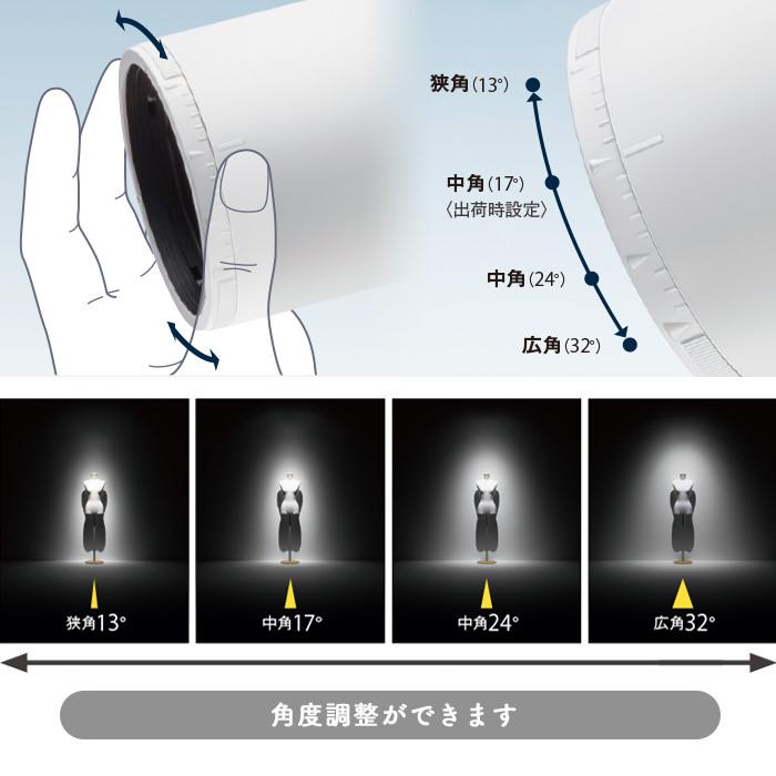 配光調整機能付きスポットライト 100形 電球色・ブラック | ダクトレール用