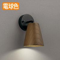 オーデリック LEDブラケットライト OB255034LD1