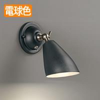 ブラケットライト ODELIC OB255046LD