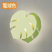 ブラケットライト オーデリック OB255053P1 LED