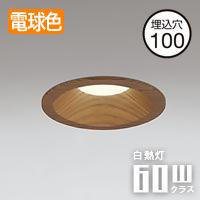 ODELIC LEDダウンライト OD261090