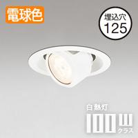 ODELIC LEDダウンライト OD361102 ユニバーサルタイプ
