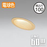 ODELIC LEDダウンライト OD261510