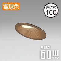 ODELIC LEDダウンライト OD261512