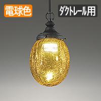 odelic OP252313 ダクトレール用 LEDペンダントライト