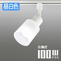 オーデリック OS047262ND LEDスポットライト