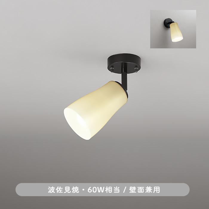 odelic  LEDスポットライト ODS256163LD1