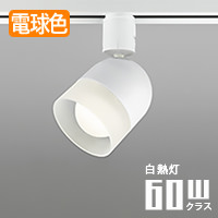 ODELIC OS256412 LEDスポットライト