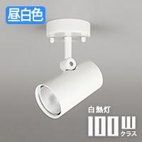 ODELIC LEDスポットライト OS256457