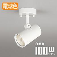オーデリック LEDスポットライト OS256458