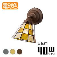 アートワークスタジオ AW0060+AW0433 CHECKER ブラケットランプ