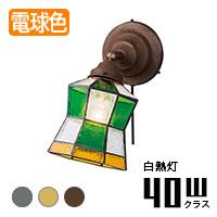 アートワークスタジオ AW0061+AW0433 HELM ブラケットランプ