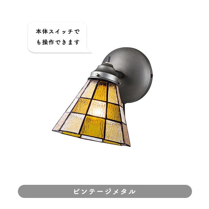 おしゃれなLEDクラシック1灯ブラケットランプ YE 全2色