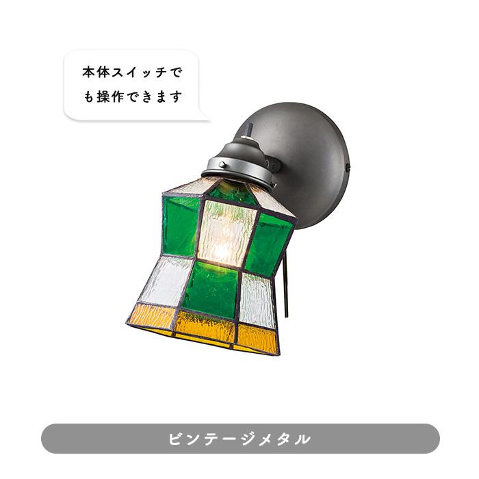 ステンドグラス LEDウォールランプ GN 全2色