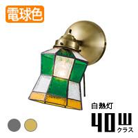 アートワークスタジオ AW0061+AW0436 Helm クラシックブラケットランプ