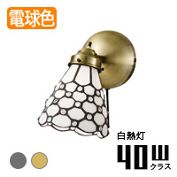 アートワークスタジオ AW0062+AW0436 Dots クラシックブラケットランプ