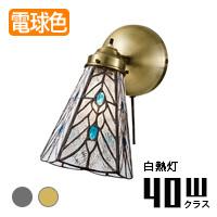 アートワークスタジオ AW0063+AW0436 Tears クラシックブラケットランプ