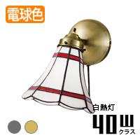アートワークスタジオ AW0065WH+AW0436 Maribu ホワイト クラシックブラケットランプ