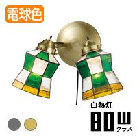 アートワークスタジオ AW0061+AW0437 Helm 2灯クラシックブラケットランプ