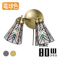 アートワークスタジオ AW0063+AW0437 Tears 2灯クラシックブラケットランプ