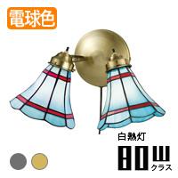 アートワークスタジオ AW0065BL+AW0436 Maribu 2灯クラシックブラケットランプ