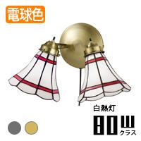 アートワークスタジオ AW0065WH+AW0436 Maribu 2灯クラシックブラケットランプ