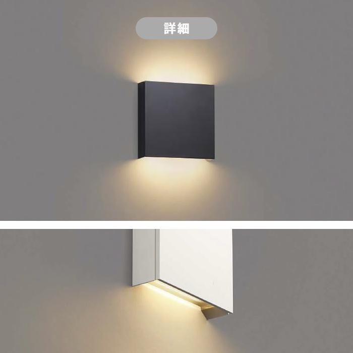 小泉照明 LEDブラケットライト arkia AB49267L