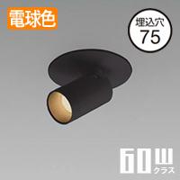 koizumi AD1127B27 ダウンスポットライト