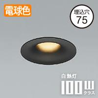 小泉照明 arkia LEDダウンライト 防雨防湿型 AD47503L