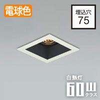koizumi LEDダウンライト AD1139W27