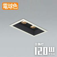 コイズミ AD1143W27 LEDダウンライト マットファインホワイト