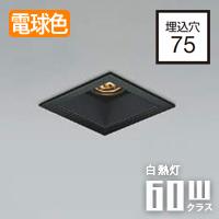 KOIZUMI LEDダウンライト AD1139B27