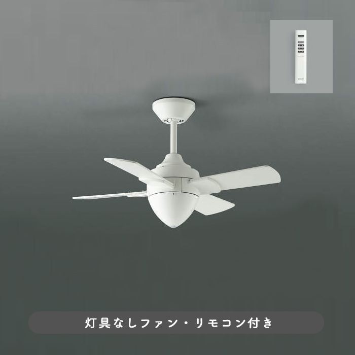 koizumi AEE695078 シーリングファン オフホワイト