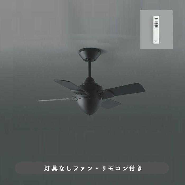 koizumi AEE695079 シーリングファン ブラック