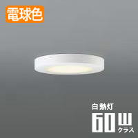 コイズミ AH45694L  薄型LEDシーリングライト